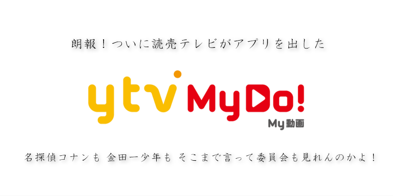 読売テレビアプリ