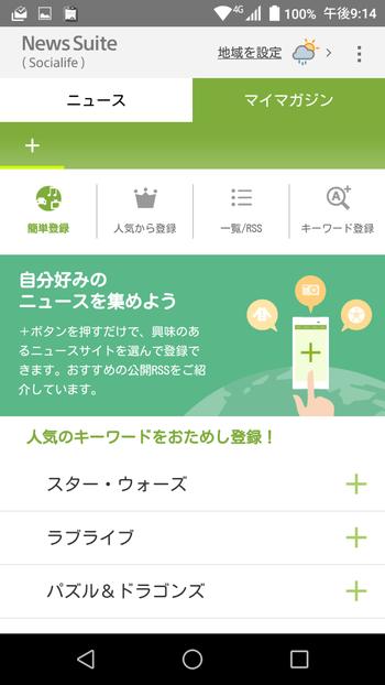 キーワード登録 ニュースアプリ