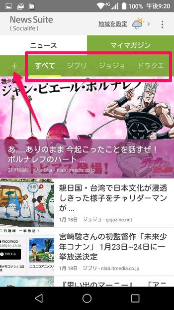 キーワード ニュースアプリ