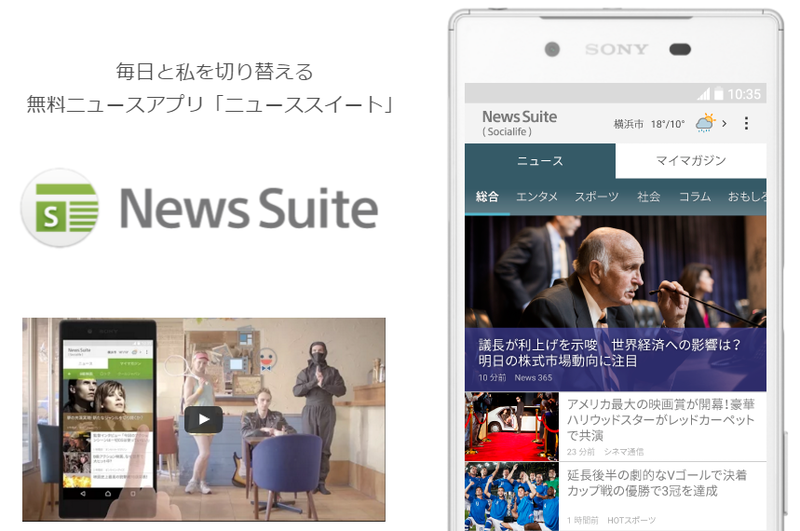 ニュースアプリ ソニー