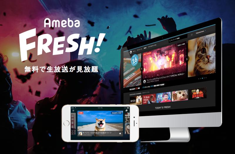 AmebaFRESH!