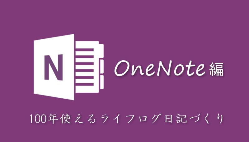 ライフログ日記 OneNote