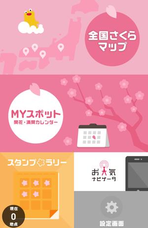 桜のきもち