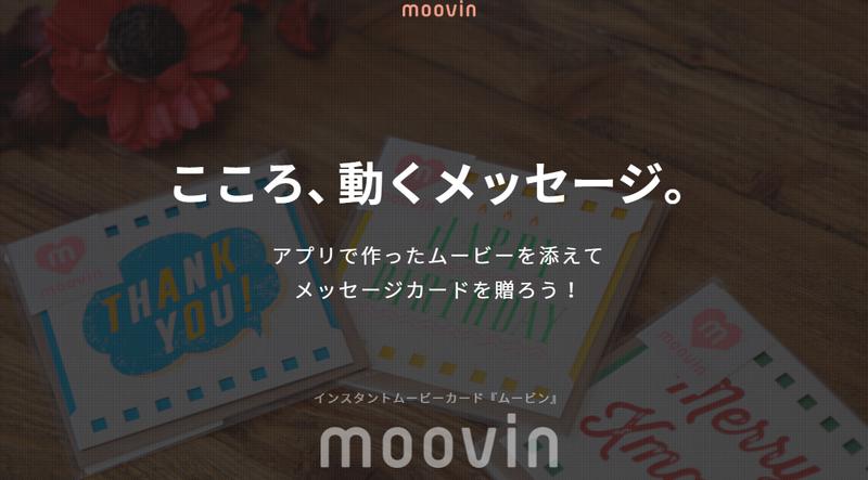 moovin(ムービン)