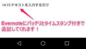 Evernoteへ送信