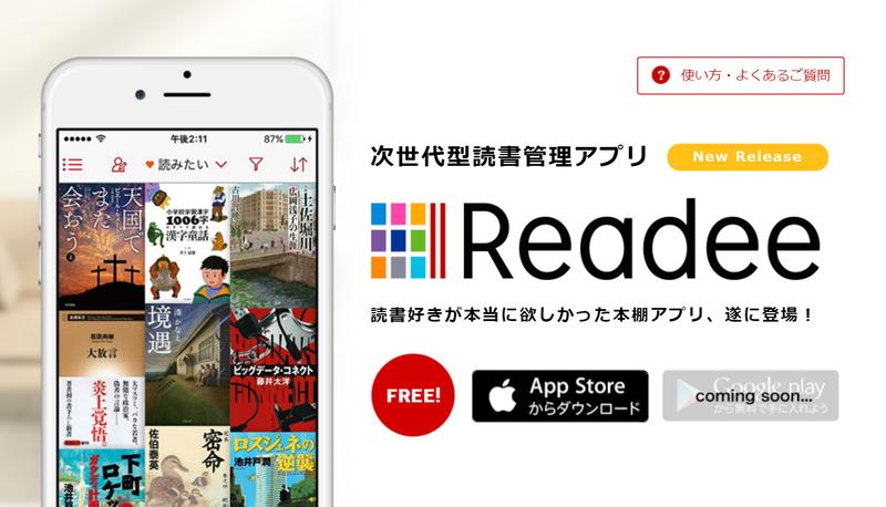 読書管理アプリ