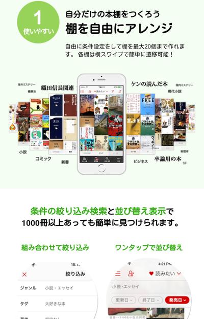 読書管理アプリ 本棚