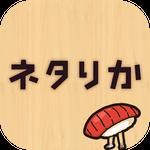 週刊誌アプリ ダウンロード