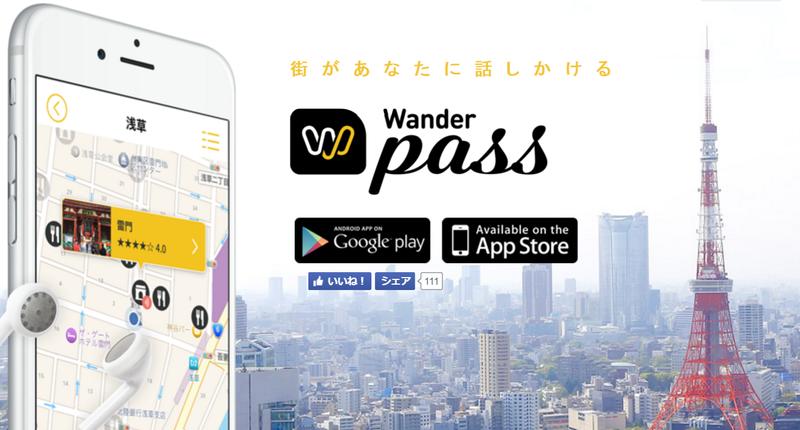 wanderpass