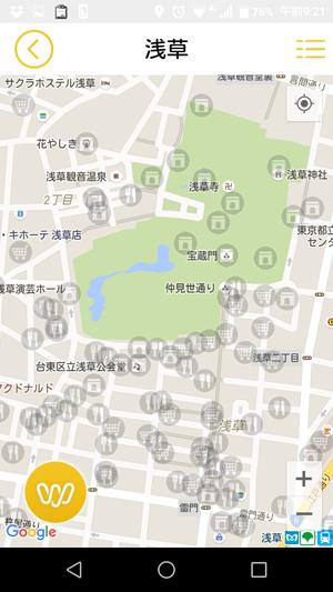 観光音声ガイドアプリ 東京