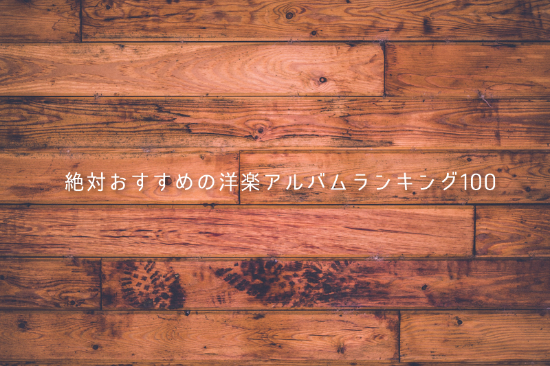 おすすめ洋楽アルバムランキング