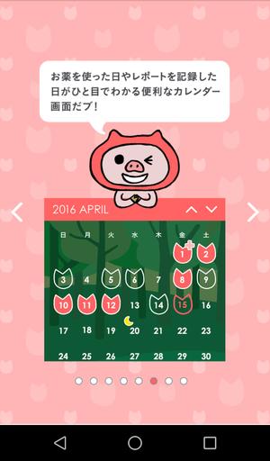 ニキビ カレンダー