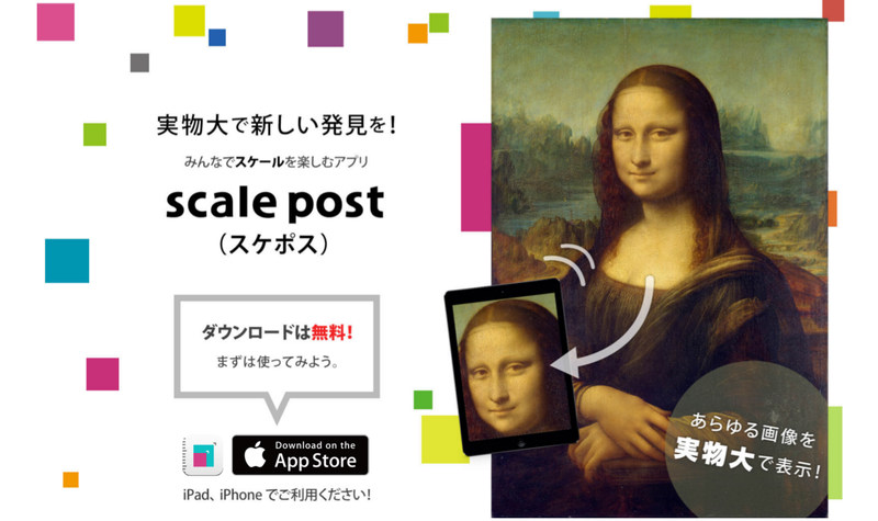 scale post