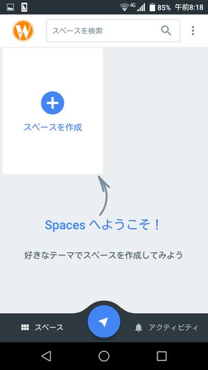 スペース作成