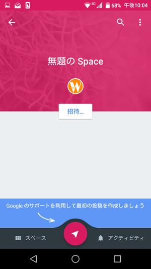 新しいスペース