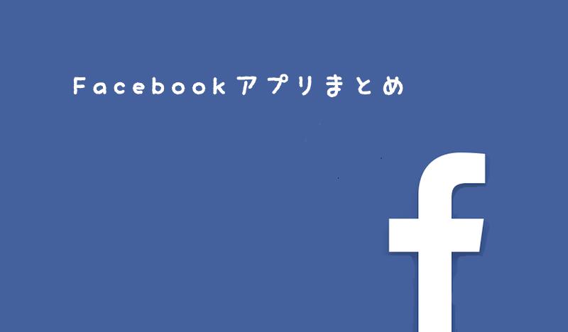Facebook系アプリ