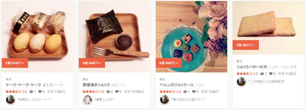 東京のお土産3