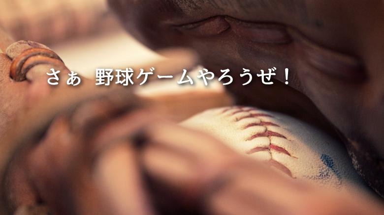 野球ゲームアプリまとめ