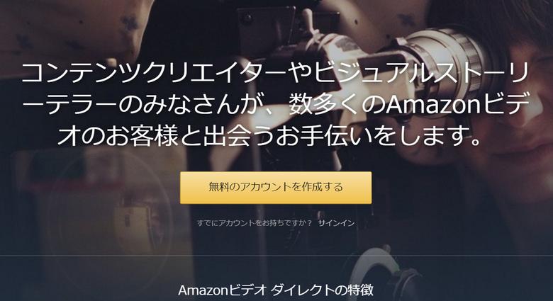 Amazonビデオダイレクト