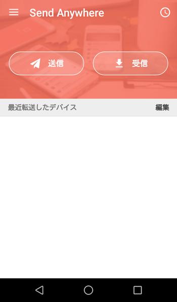 Send Anywhere 起動
