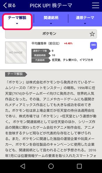 テーマ株の解説