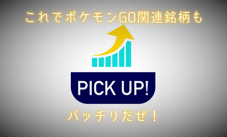 テーマ株 アプリ
