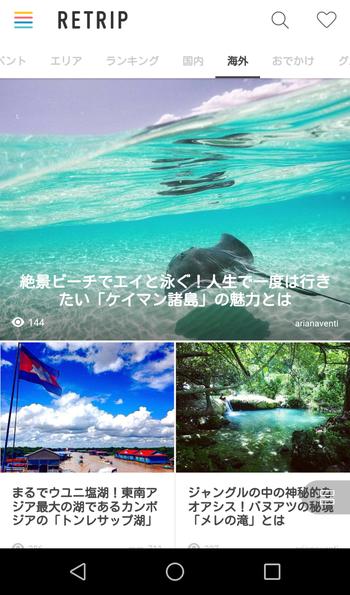 旅行情報アプリ