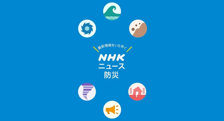 NHKニュースアプリとは