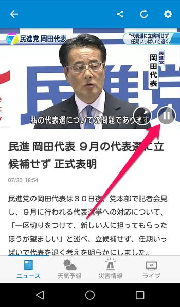 動画ニュース