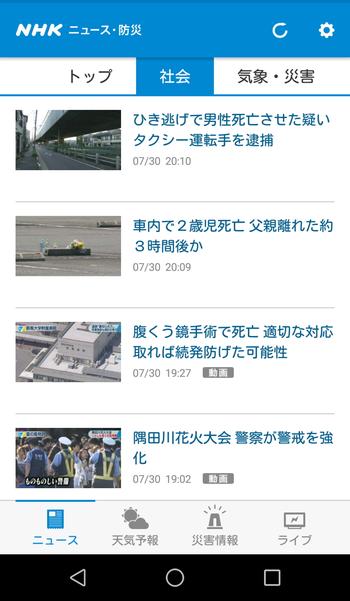 ニュース社会