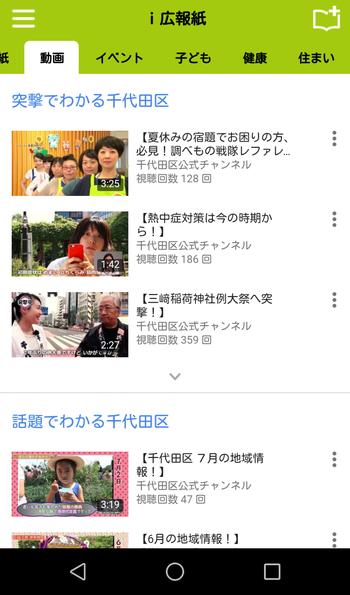 動画 広報