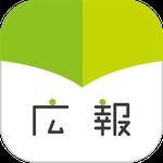 広報誌アプリ ダウンロード