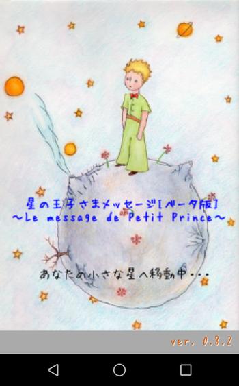星の王子様メッセージアプリ
