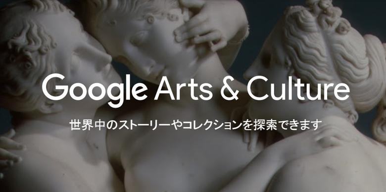 Google Arts & Cultureとは