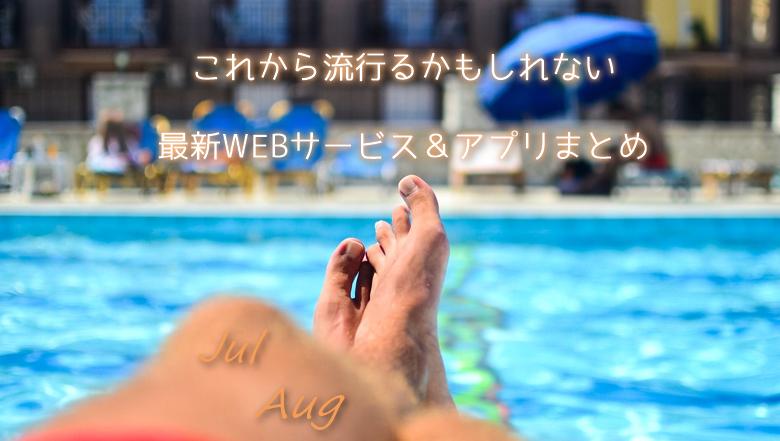 WEBサービス&アプリ