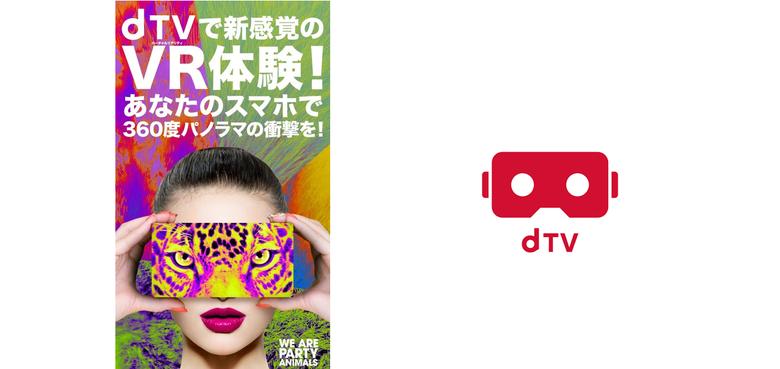 dTV VRとは