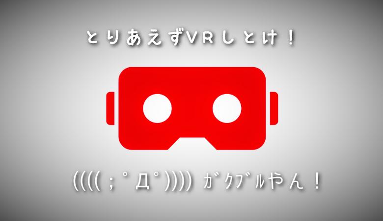 VR動画配信アプリ