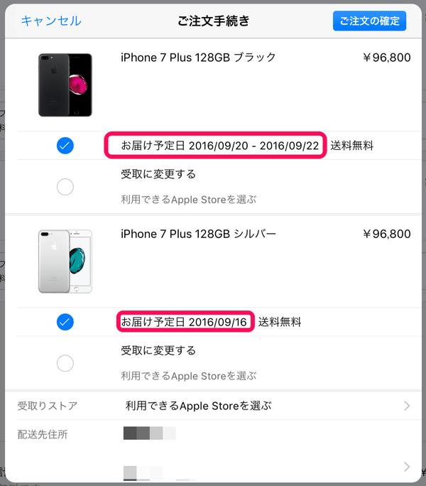 iPhone7在庫