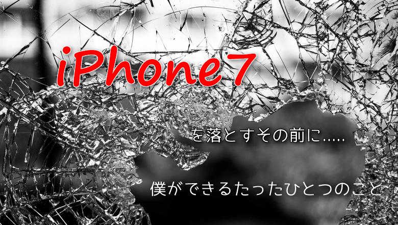 iPhone7 Plus 落下防止
