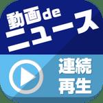 動画deニュース連続再生!