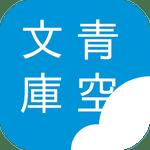 i読書 青空文庫リーダー