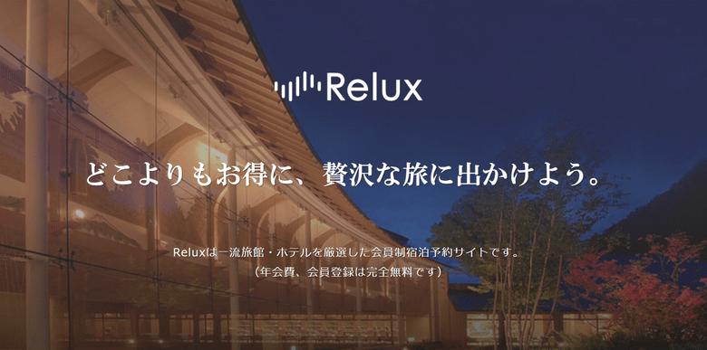 Reluxとは