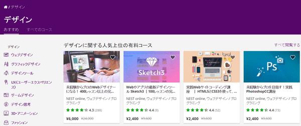 Webデザイン系