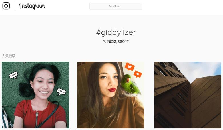 #giddylizer