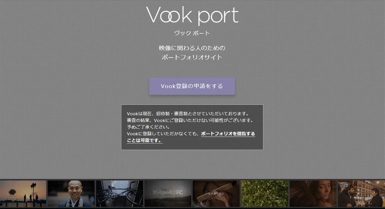 Vook port