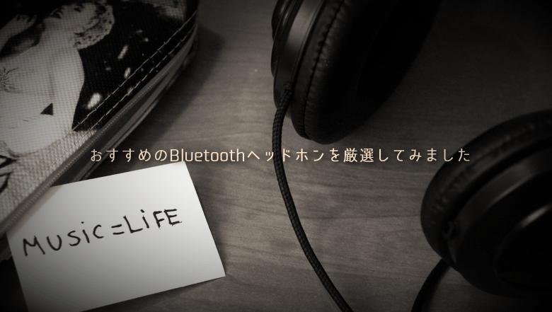 Bluetoothヘッドホン おすすめ