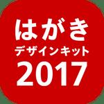 はがきデザインキット2017 ダウンロード