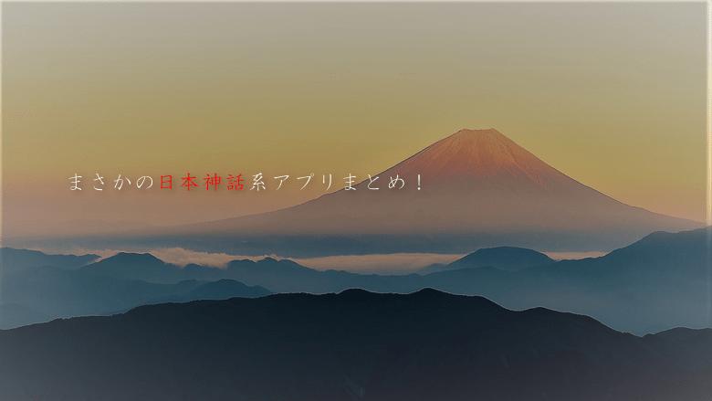 古事記アプリ 日本神話