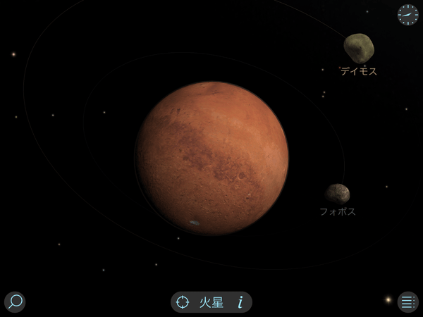 火星 詳しく