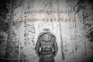 1月・2月編